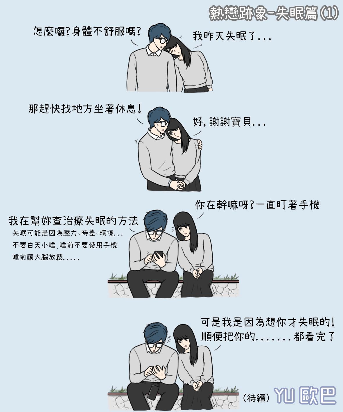224熱戀跡象-失眠篇(1)中