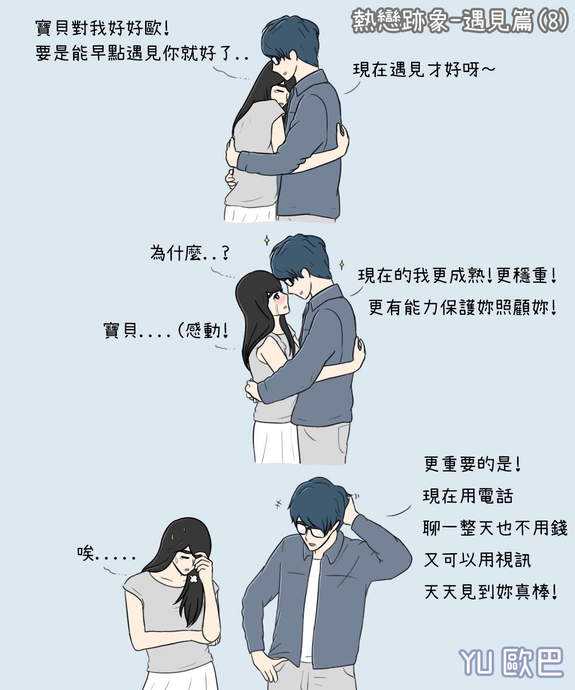 251熱戀跡象-遇見篇(8)中