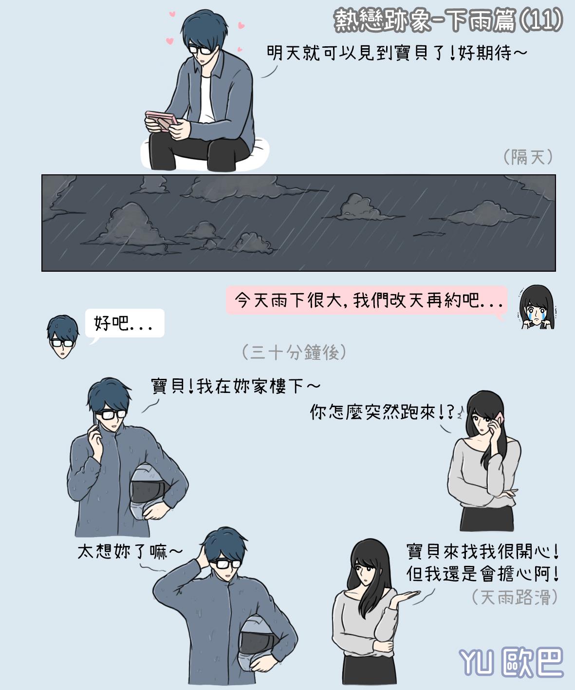273熱戀跡象-下雨篇(11)中