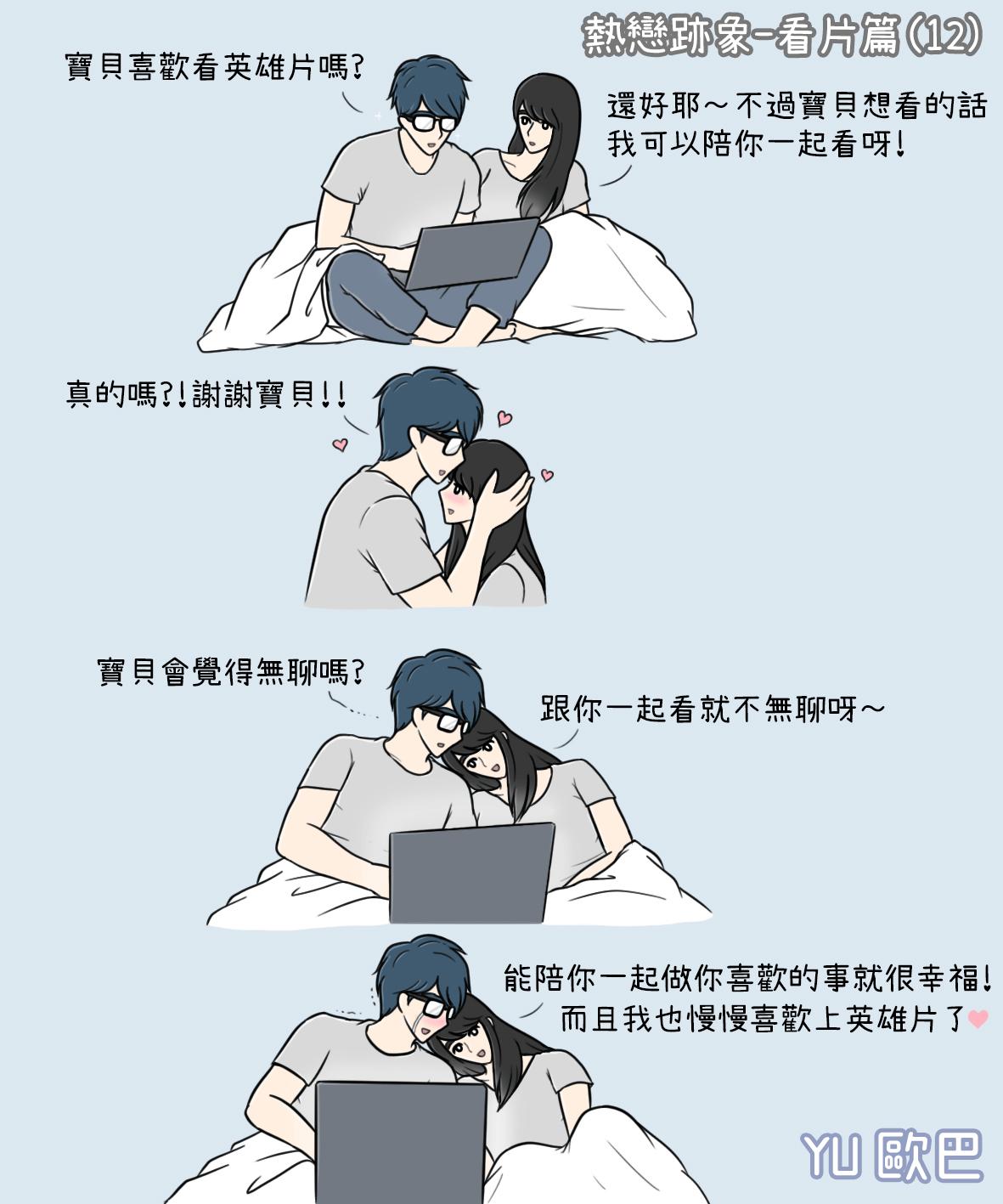 279熱戀跡象-看片篇(12)中