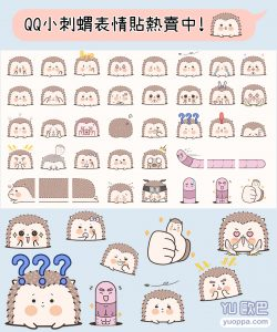 QQ小刺蝟表情貼!Emoji