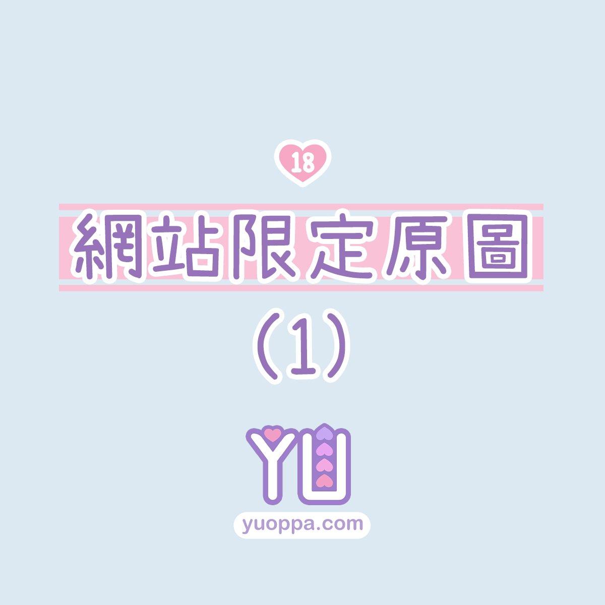 圖文創作:網站限定原圖!(一)
