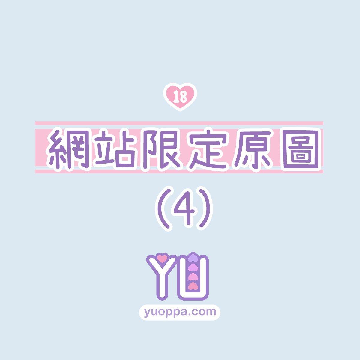圖文創作:網站限定原圖!(四)