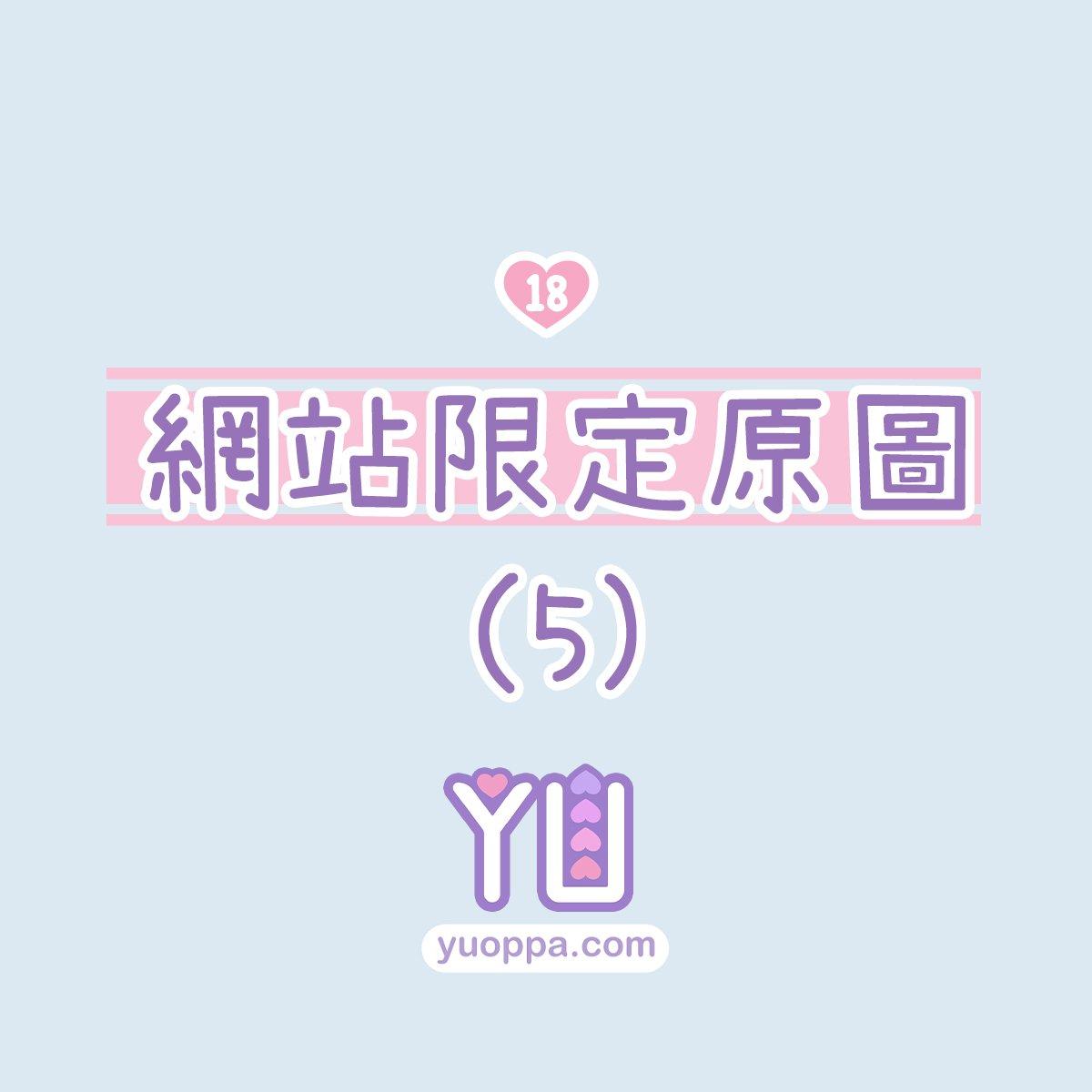 圖文創作:網站限定原圖!(五)