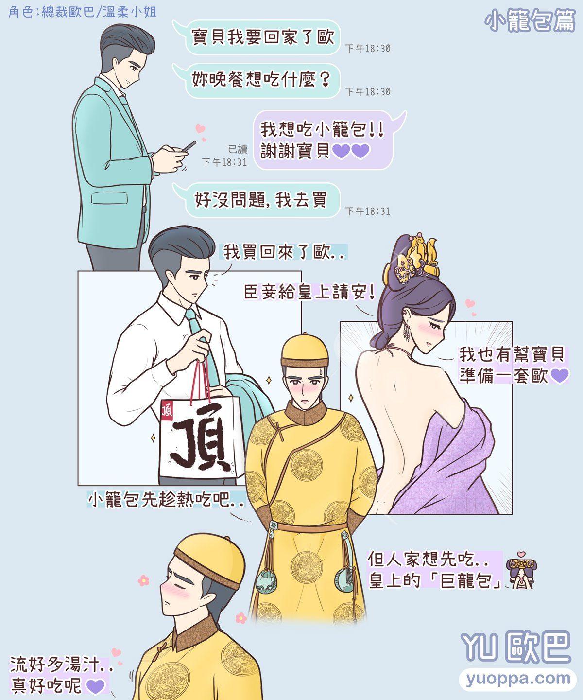 462小籠包篇-角色扮演系列-皇后&皇上